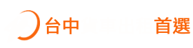 中興租貨車-台中租車
